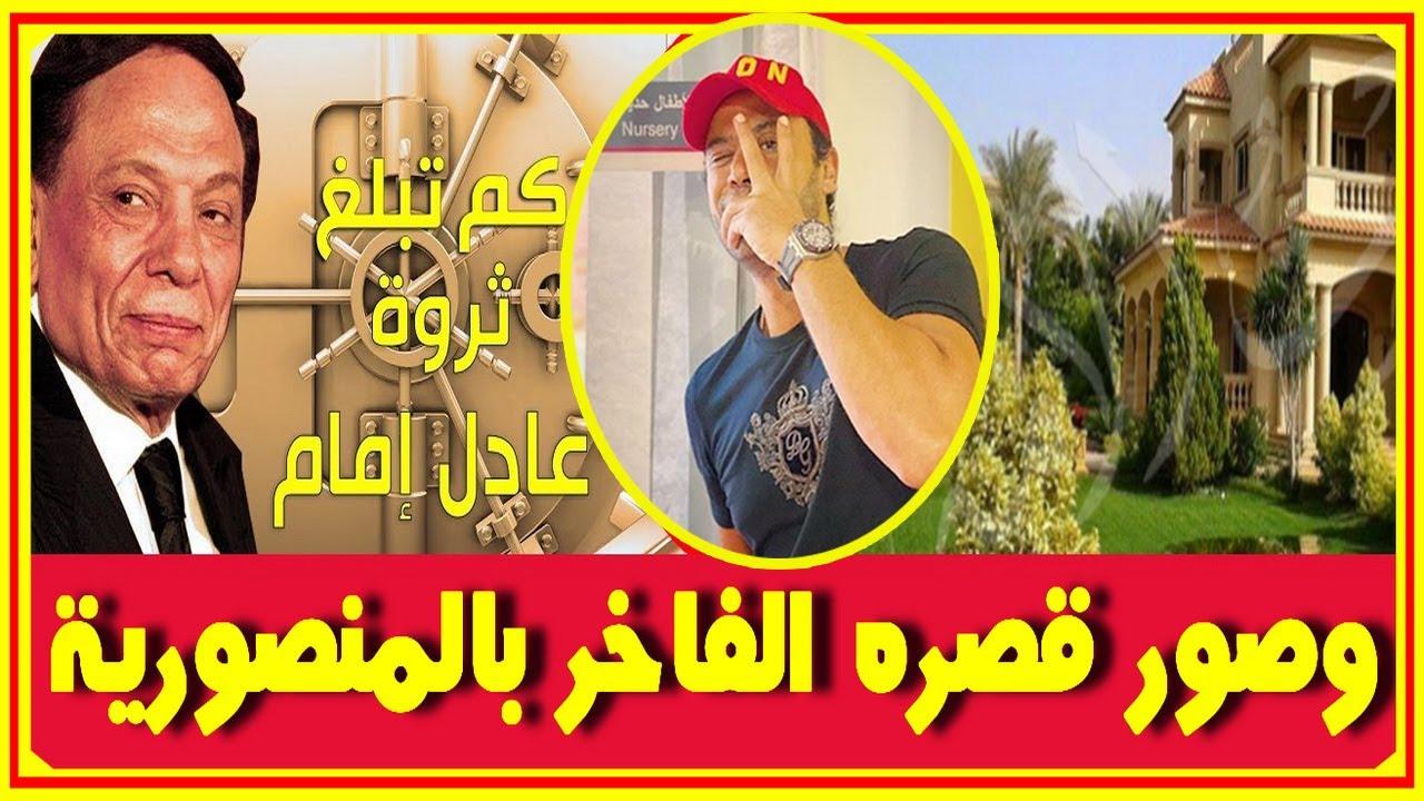 محمد إمام يرزق اليوم بإبنته الثانية واليكم إسمها وثروة عادل إمام وصور قصره بالداخل | اخبار النجوم