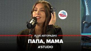 A'Studio - Папа, Мама (Ты и Я) LIVE @ Авторадио