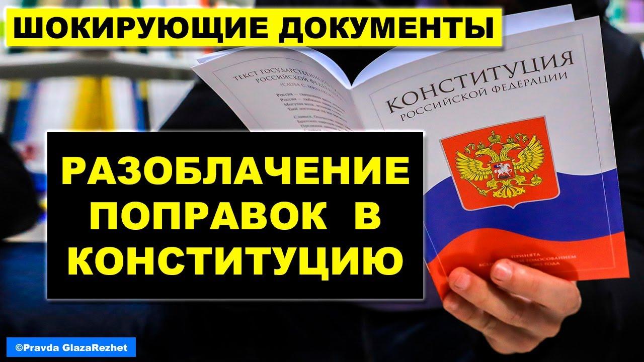 Полное разоблачение поправок в Конституцию. Голосование незаконно | Pravda GlazaRezhet