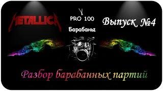Metallica | Разбор семи барабанных партий