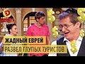 Как евреи встречают туристов в Одессе – Дизель Шоу 2017 | ЮМОР ICTV