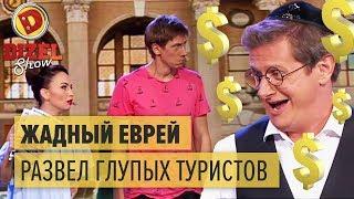 Жадный еврей развел туристов на вокзале в Одессе – Дизель Шоу 2017 | ЮМОР ICTV