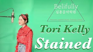 [ Tori Kelly Stained COVER ] 송…