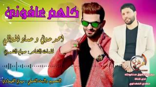احمد عوفي و عماد الموالي ــ كون اتعوفني ـ  2017/ Audio  موال حزين جدا