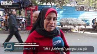 مصر العربية | الشارع يرد على تصريح السيسي: