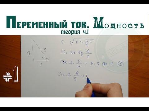 ПЕРЕМЕННЫЙ ТОК │ Основные понятия и определения │Мощность. Теория ч.1