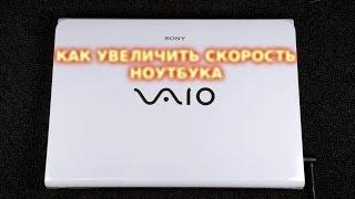 SSD - Как Увеличить Скорость Ноутбука(, 2015-11-04T21:34:40.000Z)
