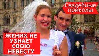 Жених не узнаёт свою невесту Свадебные приколы  Смешная свадьба Funny wedding 面白い結婚式 زفاف مضحك 有趣的婚礼