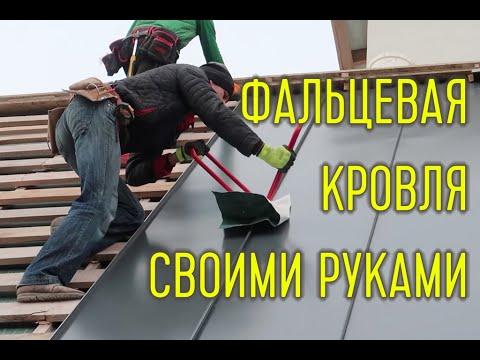 Монтаж кровли своими руками инструкция видео