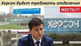 KИEB B Ш0Ke! XEPC0H БYДET TPEБ0.BATЬ 0TДE.ЛEHИЯ - новости украины