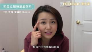 TVB主播黃穎君Burmie 分享「明星立體粉黛眉」前片