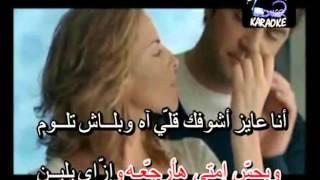 Arabic Karaoke TEW3EDNY LEH WAEL JASSAR