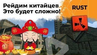 Рейдим Китайцев. Это будет сложно! RUST #11