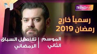 انسحاب يسرا من سباق رمضان 2019 وخروج مفاجئ لعمرو يوسف