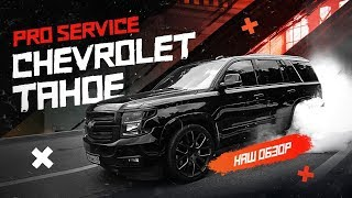 видео Шевроле (Chevrolet) в автосалоне Мустанг Авто