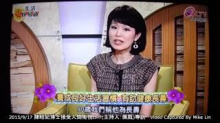 陳昭妃博士接受人間衛視CH7(主持人:佩甄)專訪 (2015/9/17) - Video Captured By Mike Lin