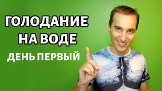 ЗАЧЕМ МНЕ ГОЛОДАТЬ / Голодание на воде / День 1