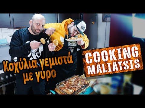 Cooking Maliatsis - 129 - Κοχύλια γεμιστά με γύρο