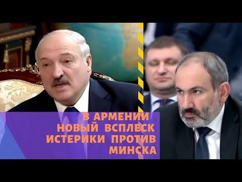 В Армении новый всплеск истерики против Минска