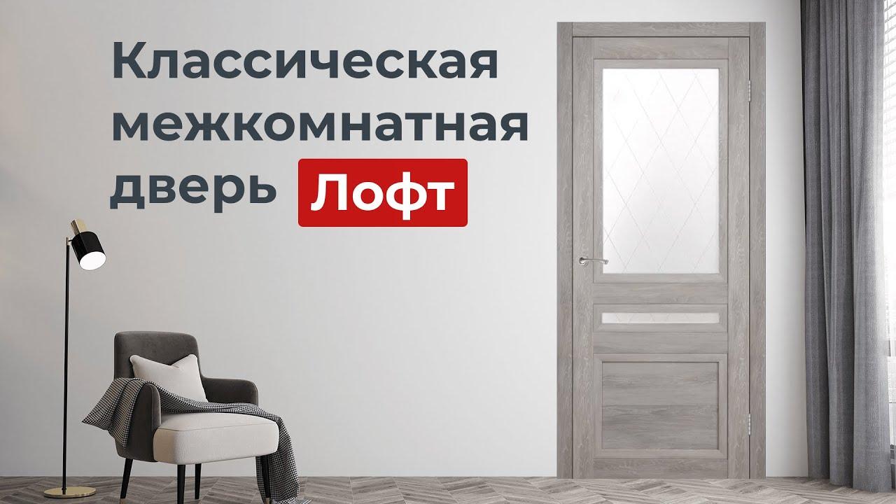 Классическая межкомнатная дверь Лофт