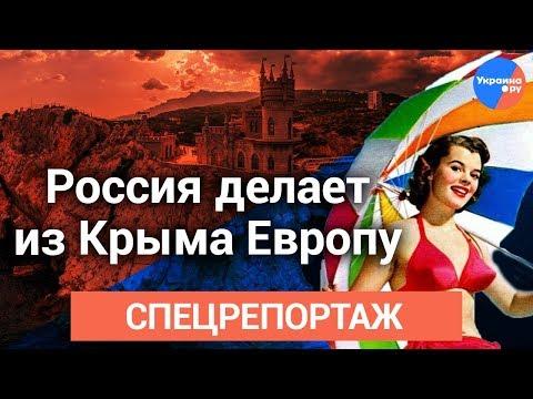Россия делает из Крыма Европу