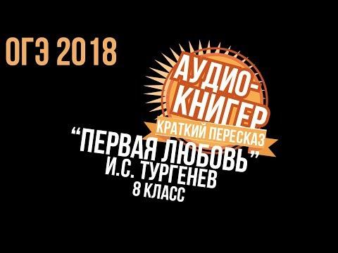 КРАТКО «ПЕРВАЯ ЛЮБОВЬ» (Тургенев) 8 КЛАСС ОГЭ 2018