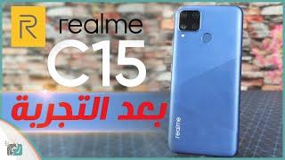 مراجعة ريلمي سي 15 - Realme C15 #وحش_الطاقة