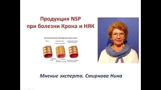 Продукция NSP при болезни Крона и НЯК. Смирнова Нина