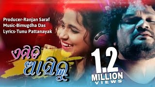Amiti Asilu // Humane Sagar , Aseema Panda New Romantic Song    Bimugdha Das    Ranjan Saraf //Tunu