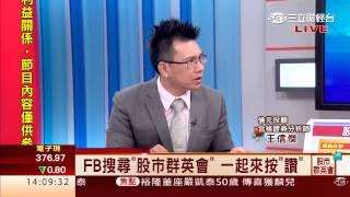 王信傑-0602 邦特漲停大漲37% 鴻準.啟碁.昇達科續創高∣股市群英會∣三立財經台CH88