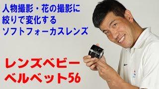 レンズベビーのソフトフォーカスレンズ「ベルベット56」(56mmF1.6)。...