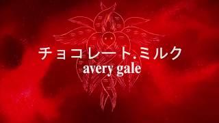 エイヴリーメイソンゲイル 。Avery Gale anime opening