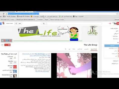 دورة الربح من اليوتيوب ج1 انشاء قناة علي اليوتيوب