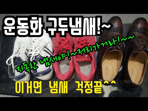 #지독한 신발냄새 초간단 제거방법/운동화 냄새제거/마법의가루/미니멀라이프60대유튜버