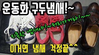 #지독한 신발냄새 초간단 제거방법/운동화 냄새제거/마법…