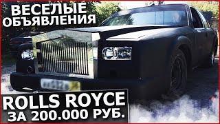 Rolls-Royce Phantom За 200.000 Рублей! (Весёлые Объявления)