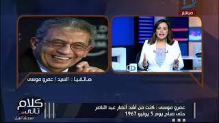 كلام تانى  عمرو موسى: كنت من أنصار عبد الناصر حتى صباح 5 يونيو 1967