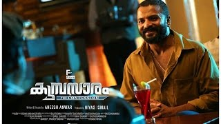 Kumbasaram Malayalam Movie Review