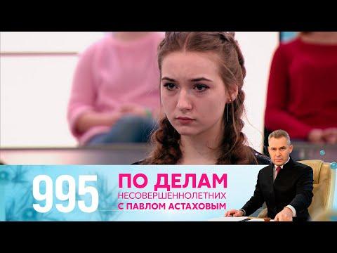 По делам несовершеннолетних   Выпуск 995
