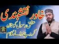 Download Video Khawar Naqshbandi 2019 Beautiful Naat Mehfil MP4,  Mp3,  Flv, 3GP & WebM gratis