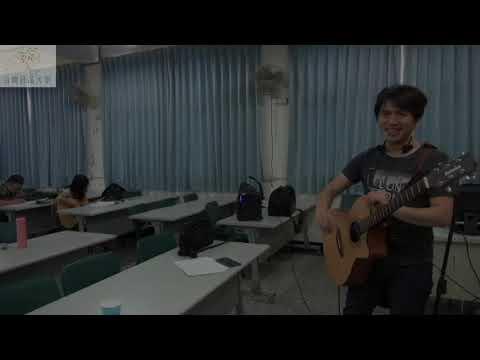 1091線上成果展-快樂彈唱木吉他