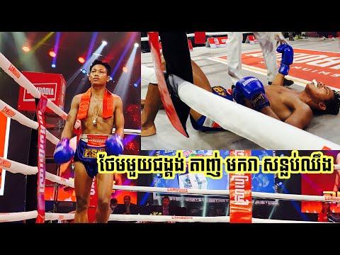 ហេតុអីបានចឹង?,តាញ់ មករា Vs ពទ្ធ សំបូរ | Tanh Makara Vs Puth Sambo | CNC boxing 30-05-2020,Kun Khmer