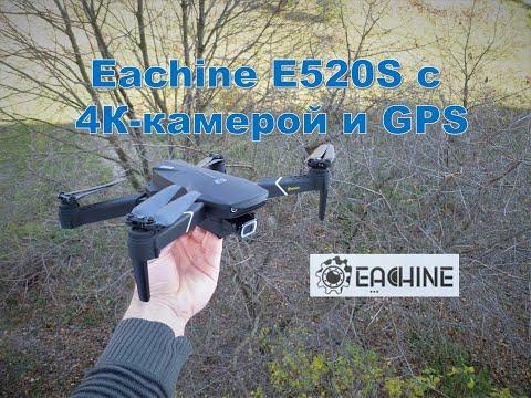 Обзор квадрокоптера Eachine E520S с 4К камерой. Бюджетный клон DJI Mavic. AliExpress