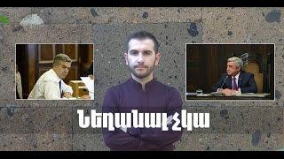 Նեղանալ չկա  Սերժ Սարգսյան