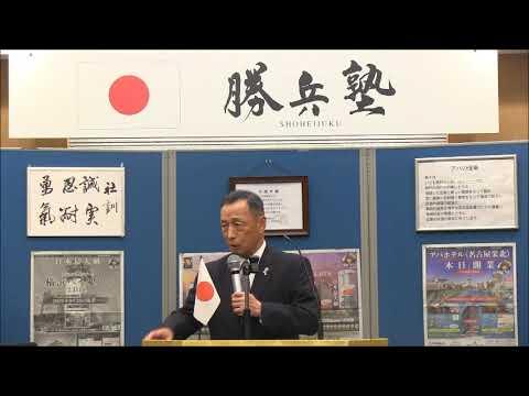 第88回勝兵塾月例会 第29代航空幕僚長 田母神俊雄様