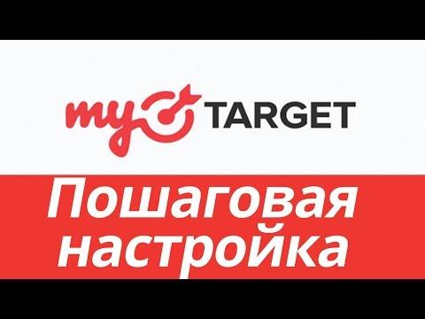 Настройка рекламы в MyTarget. Пошаговая настройка рекламы в Одноклассниках Таргетированная реклама