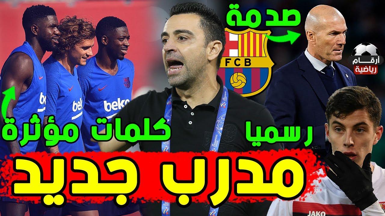 عاجل تشافي مدرب برشلونة في هذا الموعد | ريال مدريد يخسر نجمه | إصابة نجم برشلونة | صفقة ليفربول
