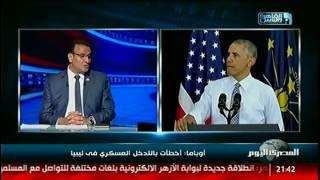 أوباما: أخطأت بالتدخل العسكري فى ليبيا