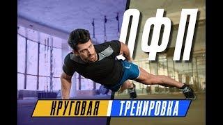 ОФП: КРУГОВАЯ тренировка / Комплекс УПРАЖНЕНИЙ.