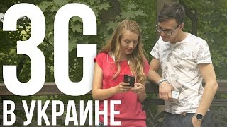 видео Какой 3G интернет лучше в Украине – обзор операторов беспроводного мобильного интернета.